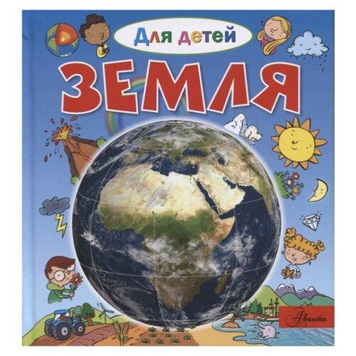 Купить Лепти Э. Для детей. Земля , Аванта (АСТ), Познавательная литература