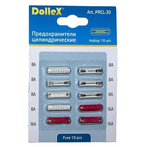 Предохранители цилиндрические Dollex PRCL-30, набор 10 шт.