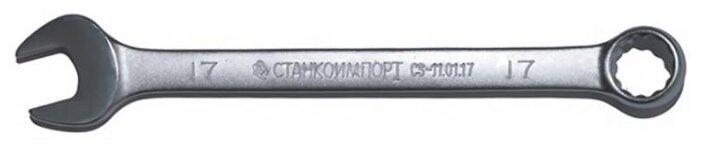 СТАНКОИМПОРТ ключ комбинированный 17 мм CS-11.01.17