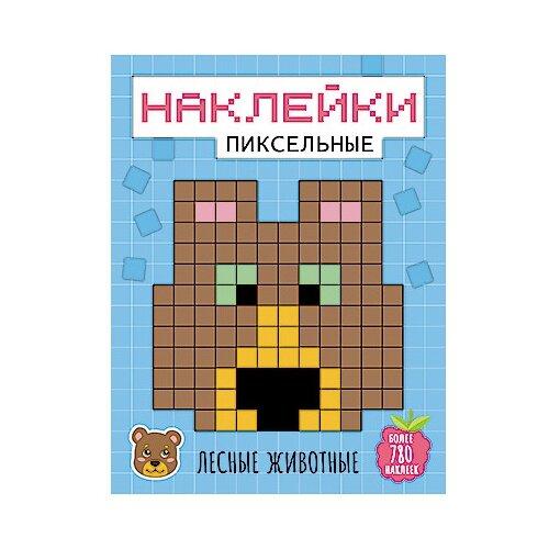 Мозаика-Синтез Раскраска Пиксельные наклейки. Лесные животные недорого