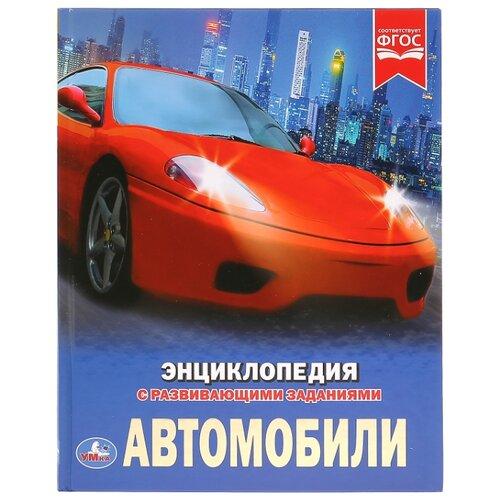 Купить Умка . Автомобили (Энциклопедия А4)., Познавательная литература