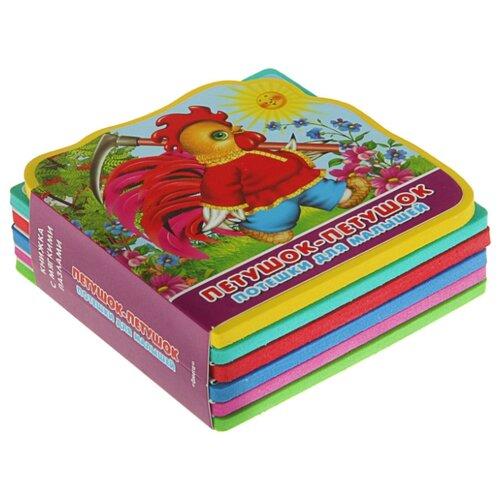 Омега Книжка EVA с пазлами. Потешки для малышей. Петушок-петушок смилевска л п любимые потешки петушок петушок брошюра с вырубкой в виде персонажа а4