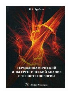 """Трубаев П. А. """"Термодинамический и эксергетический анализ в теплотехнологии."""""""