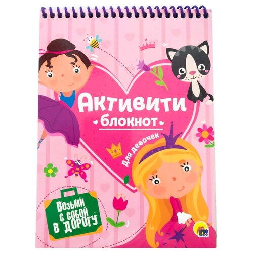 Купить Проф-Пресс Активити-блокнот для девочек, Раскраски