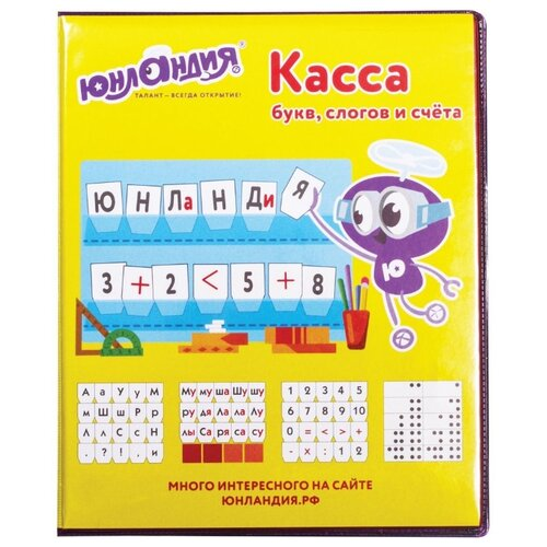 Набор букв и цифр Юнландия Учимся читать. Касса букв, слогов и счета 129216 набор касса букв и цифр с магнитной доской