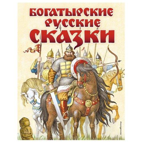 Купить Богатырские русские сказки, ЭКСМО, Детская художественная литература