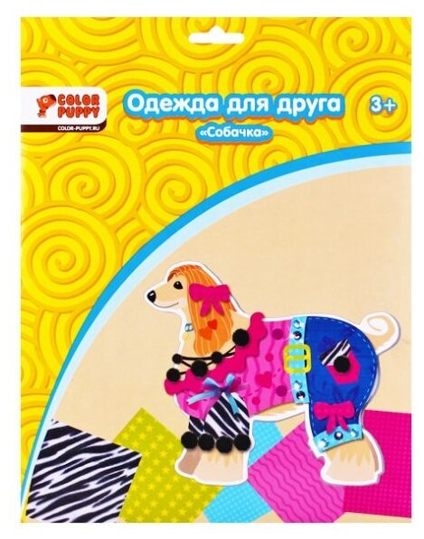Набор для творчества Color Puppy Одежда для питомца. Собачка