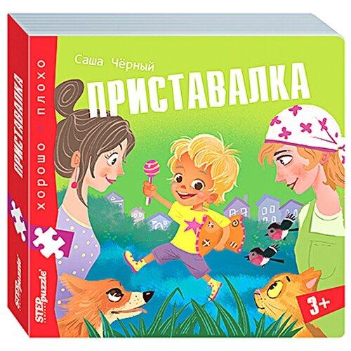 Step puzzle Книжка-игрушка Хорошо–плохо. Приставалка