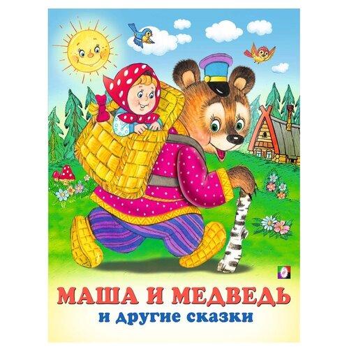 Купить Маша и Медведь и другие сказки, Фламинго, Книги для малышей