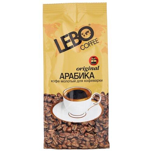 Кофе молотый LEBO ORIGINAL для кофеварки, 200 г
