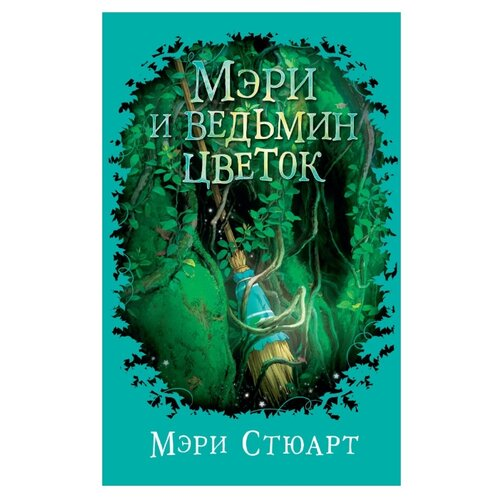 Стюарт М. Мэри и ведьмин цветок стюарт мэри людо и звездный конь