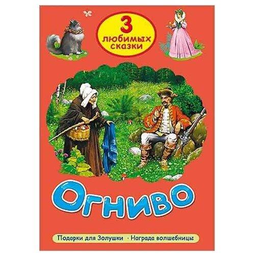 Купить Три любимых сказки. Огниво, Prof-Press, Детская художественная литература