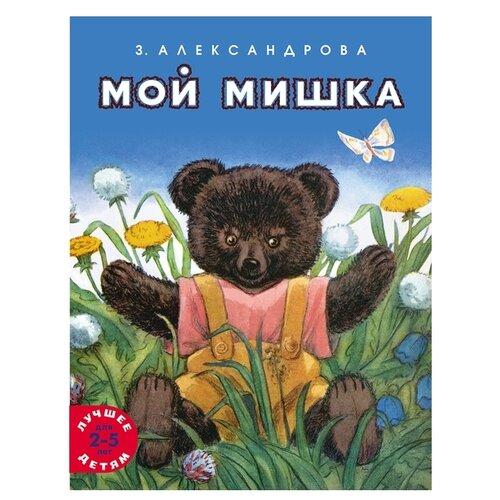 Купить Александрова З. Лучшее детям. Мой мишка , Мелик-Пашаев, Книги для малышей