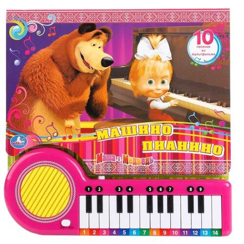 УМКА. МАША И МЕДВЕДЬ. МАШИНО ПИАНИНО. КНИГА-ПИАНИНО С 23 КЛАВИШАМИ И ПЕСЕНКАМИ. пианино умка