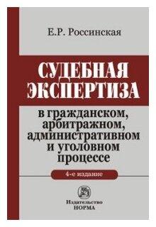 """Россинская Е. """"Судебная экспертиза в гражданском арбитражном админитсративном и уголовном процессе"""""""