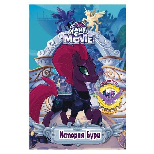 Купить Мой маленький пони. История Бури, Mainstream, Детская художественная литература