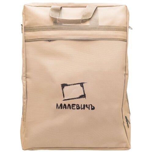 Купить Сумка художника Малевичъ для МЛ-12 (195080/195081) бежевый, Доски и мольберты