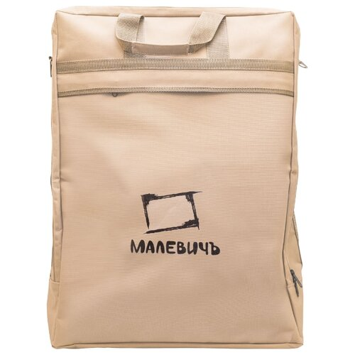 Сумка художника Малевичъ для МЛ-12 (195080/195081) бежевый малевичъ скетч сумка для художника малевичъ 36х46 см