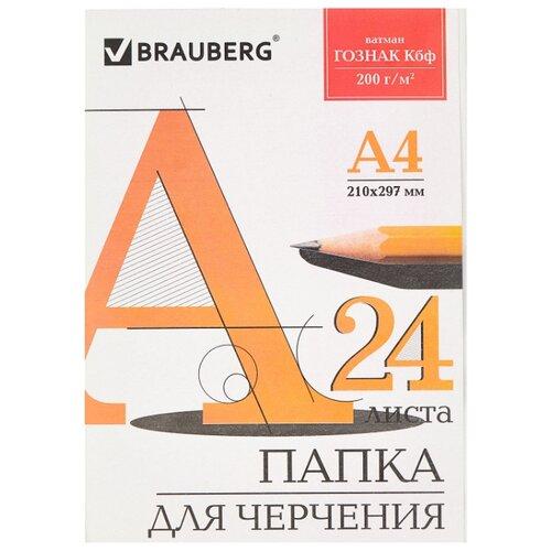 Купить Папка для черчения BRAUBERG ГОЗНАК Кбф 29.7 х 21 см (A4), 200 г/м², 24 л., Альбомы для рисования