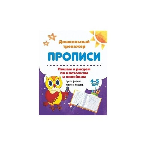 Купить Прописи. Пишем и рисуем по клеточкам и линейкам. 4-5 лет, Учитель, Учебные пособия