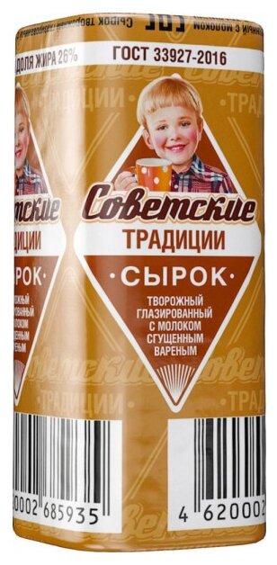 Сырок глазированный Советские традиции глазированный с молоком сгущенным вареным 26%, 45 г