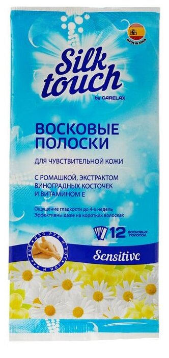 Carelax Восковые полоски для чувствительной кожи Silk