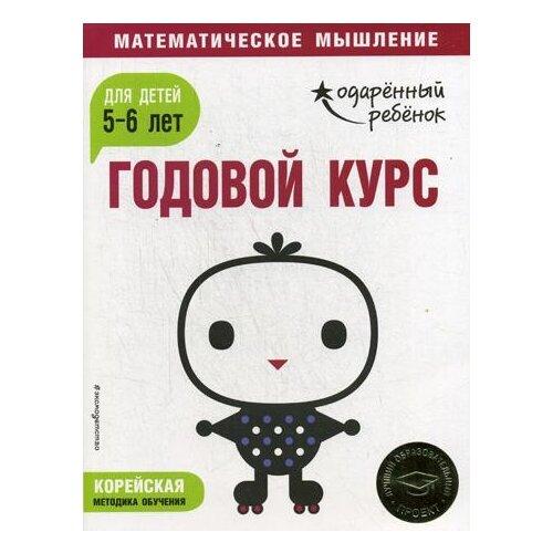 Годовой курс: для детей 5-6 лет эксмо развивающая книга интерактивный годовой курс занятий для детей 5 6 лет
