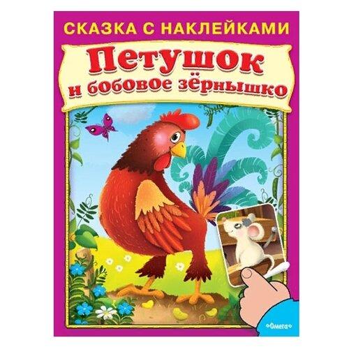 Купить Сказка с наклейками Петушок и бобовое зернышко , Омега, Книжки с наклейками