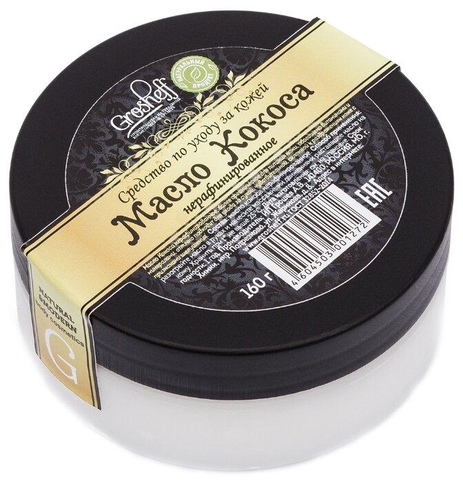Масло для тела Grosheff Кокоса нерафинированное