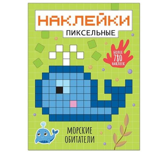 Купить Мозаика-Синтез Пиксельная раскраска. Морские обитатели, Раскраски