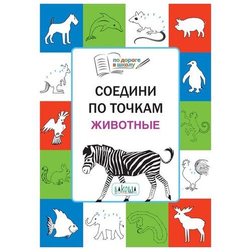 Купить Мёдов В.М. Соедини по точкам. Животные. Тетрадь для занятий с детьми 5–7 лет , Вакоша, Учебные пособия