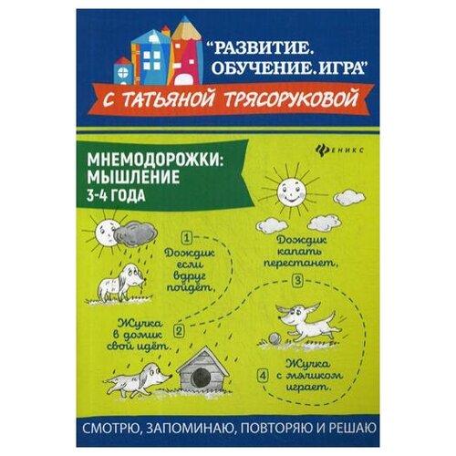 Трясорукова Т.П. Мнемодорожки: мышление: 3-4 года трясорукова татьяна петровна развитие мышления и внимания 3 4 года