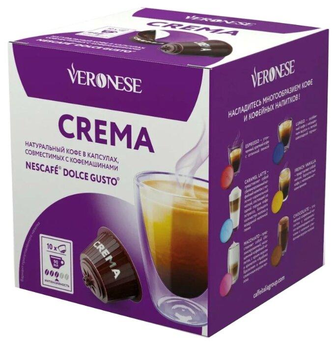 Купить Кофе в капсулах Veronese Dolce Gusto Crema (10 капс.) по низкой цене с доставкой из Яндекс.Маркета (бывший Беру)