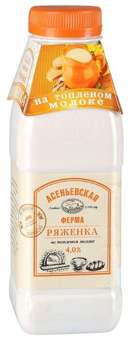 Асеньевская ферма Ряженка на топленом молоке 4 %
