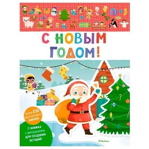 Купить Книжка с наклейками С Новым Годом , Machaon, Книжки с наклейками