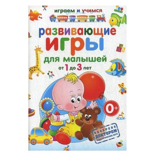 игры для малышей Круглова А.М. Играем и учимся. Развивающие игры для малышей от 1 до 3 лет
