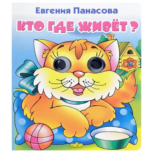 Купить Панасова Е. Кто где живет? Кошка , Литур, Книги для малышей