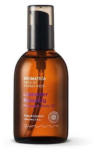 Масло для тела Aromatica Lavender Relaxing Massage