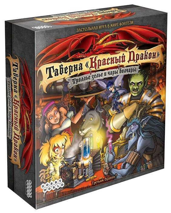 Настольная игра HOBBY WORLD Таверна Красный дракон: Троллье зелье и чары волчары