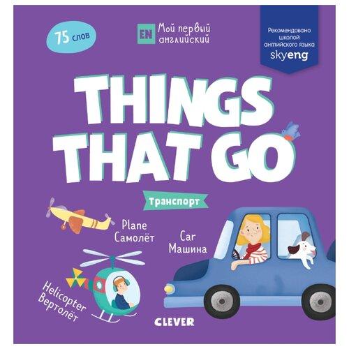 Мой первый английский. Things that go. Транспорт wilbur s book of things that go