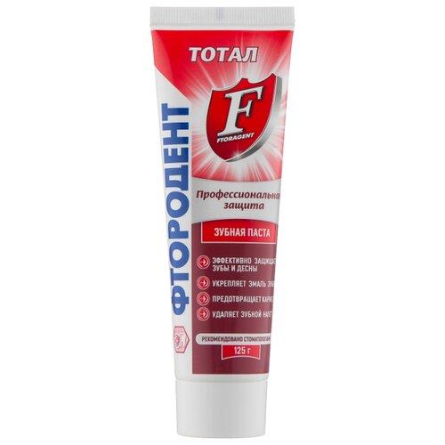Зубная паста Фтородент (Аванта) Тотал, 125 г аванта косметика