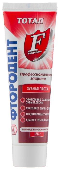 Стоит ли покупать Зубная паста Фтородент (Аванта) Тотал, 125 г - 10 отзывов на Яндекс.Маркете (бывший Беру)