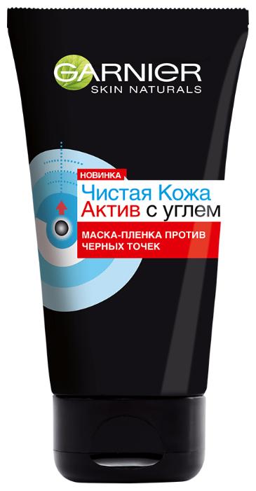 GARNIER Чистая Кожа Актив с углем маска-пленка против черных точек для жирной кожи, склонной к появлению несовершенств
