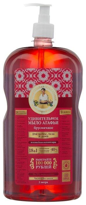 Мыло жидкое Рецепты бабушки Агафьи Удивительная серия
