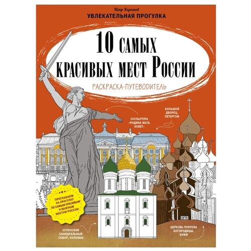 Купить CLEVER Раскраска-путеводитель.10 самых красивых мест России, Раскраски