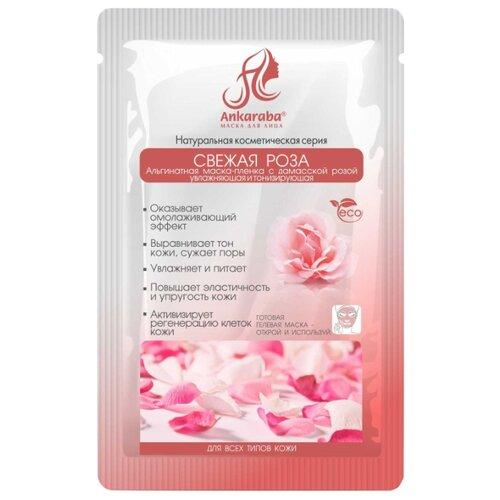 Ankaraba альгинатная маска-пленка Свежая роза с дамасской розой, 15 мл
