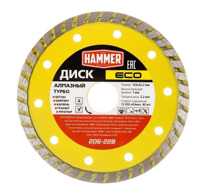 Диск алмазный отрезной 125x2.2x22.2 Hammer 206-228