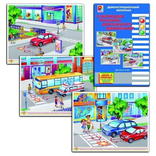 Фото - Настольная игра Радуга Соблюдай правила дорожного движения настольная игра радуга