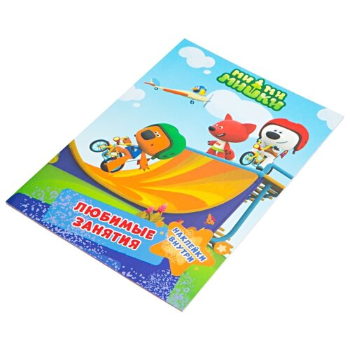 Купить Книжка с наклейками Ми-ми-мишки. Любимые занятия , Prof-Press, Книжки с наклейками