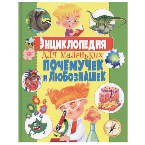 Купить Скиба Т. Энциклопедия для маленьких почемучек и любознашек , Владис, Познавательная литература